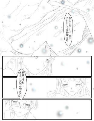 2011漫画気になるアノ子28