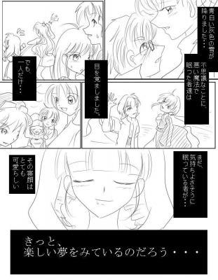 2011漫画気になるアノ子29