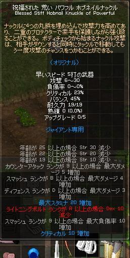 mabinogi_2010_01_21_015.jpg
