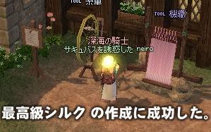 mabinogi_2010_01_23_008.jpg