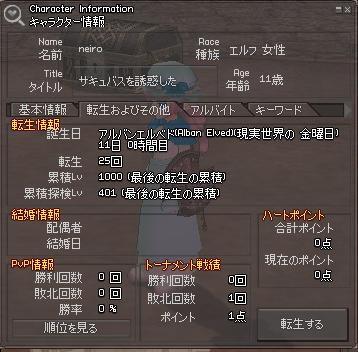 mabinogi_2010_01_28_015.jpg
