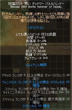 mabinogi_2010_03_03_001.jpg