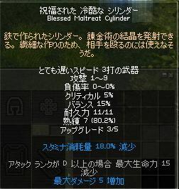 mabinogi_2010_03_03_005.jpg