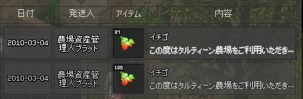 mabinogi_2010_03_04_001.jpg