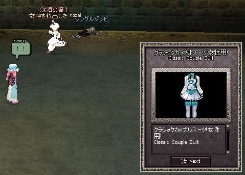 mabinogi_2010_03_09_041.jpg