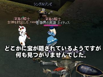 mabinogi_2010_03_09_049.jpg