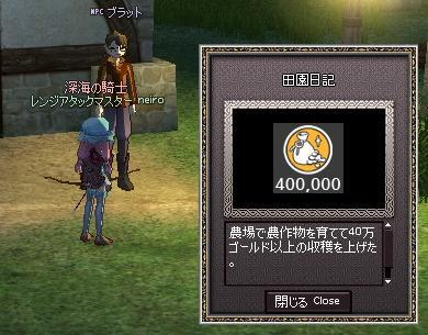 mabinogi_2010_03_10_002.jpg