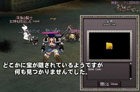 mabinogi_2010_03_10_018.jpg