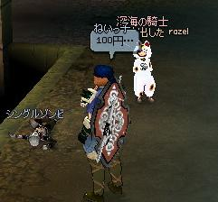 mabinogi_2010_03_10_021.jpg