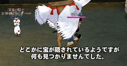 mabinogi_2010_03_13_011.jpg