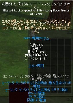 mabinogi_2010_05_05_009.jpg