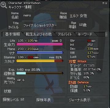 mabinogi_2010_05_25_002.jpg