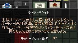 mabinogi_2010_07_31_002.jpg