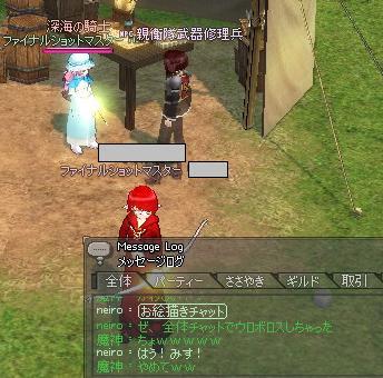 mabinogi_2010_08_05_004.jpg