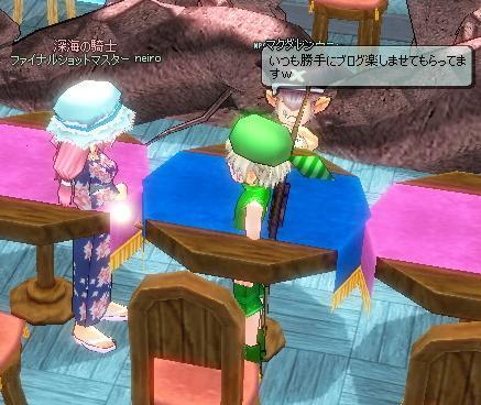 mabinogi_2010_08_21_018.jpg