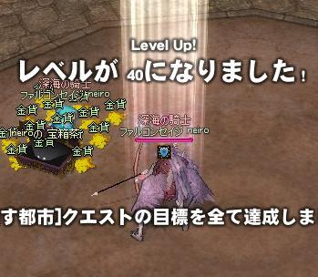 mabinogi_2010_08_24_005.jpg