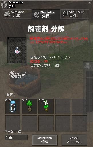 mabinogi_2010_09_03_010.jpg