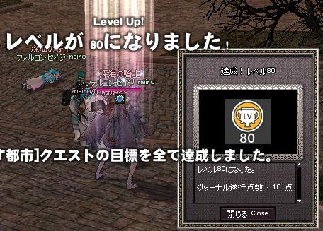 mabinogi_2010_09_30_007.jpg