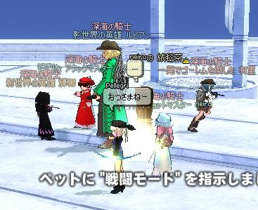 mabinogi_2010_10_01_030.jpg