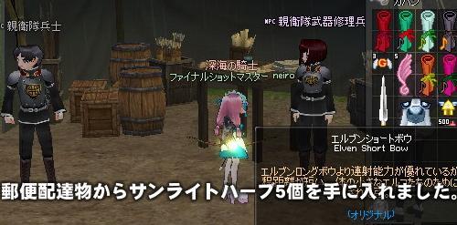 mabinogi_2010_10_01_045.jpg