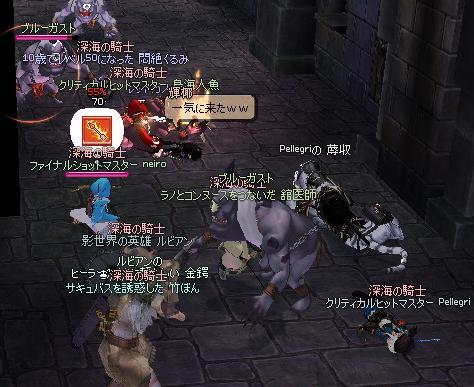 mabinogi_2010_10_02_036.jpg