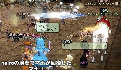 mabinogi_2010_10_09_042.jpg