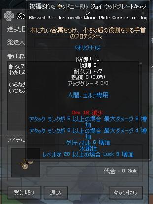 mabinogi_2010_10_14_049.jpg