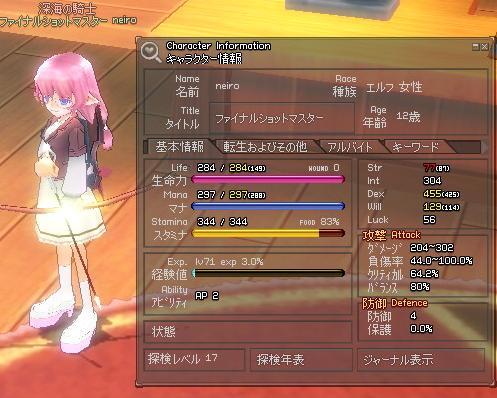mabinogi_2010_10_15_004.jpg
