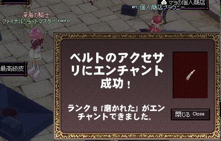 mabinogi_2010_10_16_016.jpg