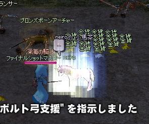 mabinogi_2010_10_16_034.jpg