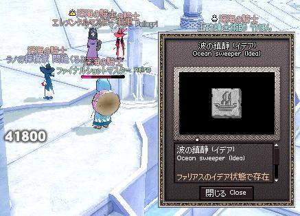 mabinogi_2010_10_17_047.jpg