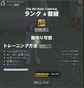 mabinogi_2010_10_18_012.jpg