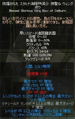 mabinogi_2010_10_21_057.jpg