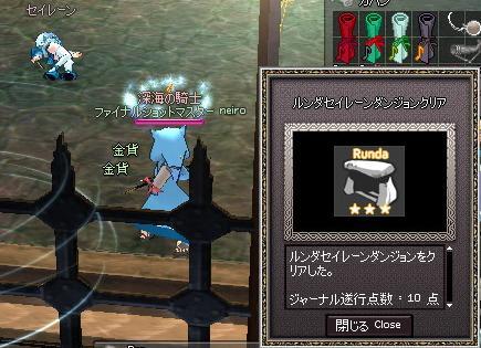 mabinogi_2010_10_22_079.jpg