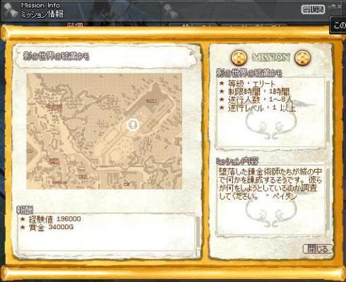 mabinogi_2010_10_27_023.jpg