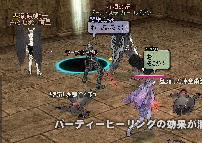 mabinogi_2010_10_27_042.jpg