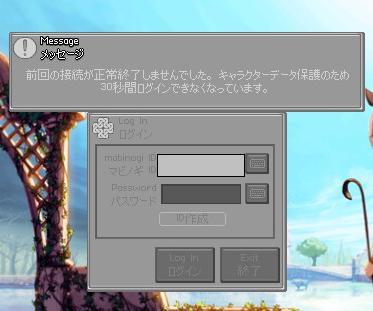 mabinogi_2010_10_27_053.jpg