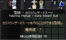 mabinogi_2010_11_01_005.jpg