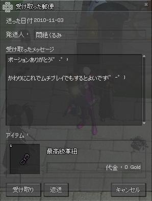 mabinogi_2010_11_03_001.jpg