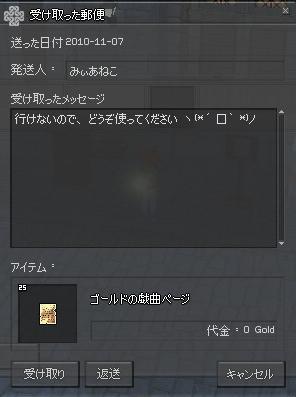 mabinogi_2010_11_07_002.jpg
