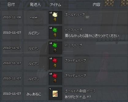 mabinogi_2010_11_08_008.jpg