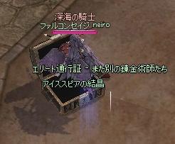 mabinogi_2010_11_14_007.jpg