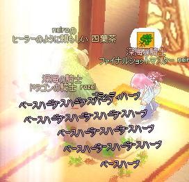 mabinogi_2010_11_14_018.jpg