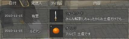 mabinogi_2010_11_16_001.jpg