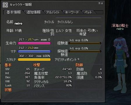 mabinogi_2010_11_26_018.jpg