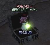 mabinogi_2010_11_27_010.jpg