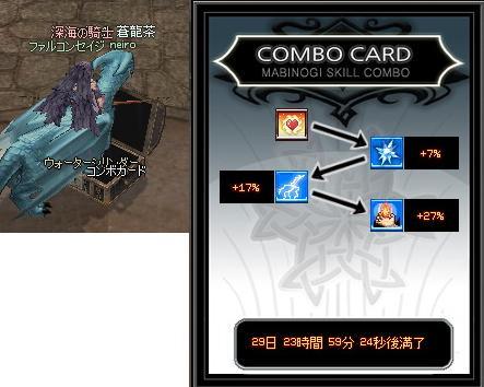 mabinogi_2010_12_17_009.jpg