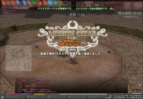 mabinogi_2010_12_22_004.jpg