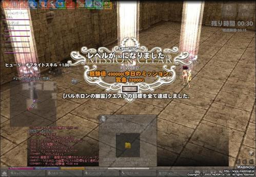 mabinogi_2010_12_23_045.jpg