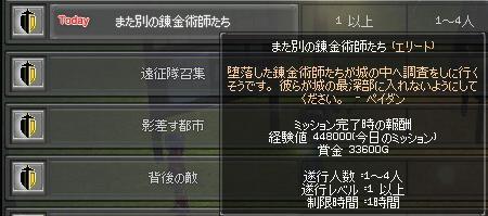 mabinogi_2010_12_26_001.jpg
